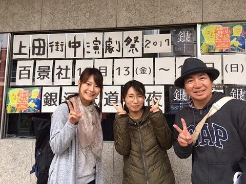 6 上田演劇祭
