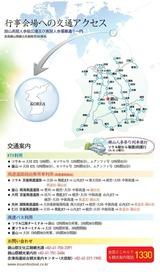 第30回錦山高麗人参祭り