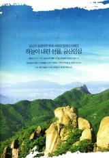 韓国 錦山(クムサン)