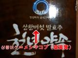 メシマコブ(桑黄茸)=상황버섯