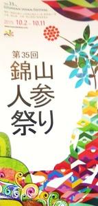 第35回錦山人参祭りパンフ1