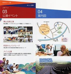 2014 第34回錦山人参祭り003