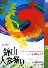 第29回錦山人参祭り001