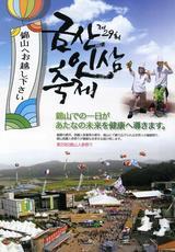 第29回錦山高麗人参祭り005