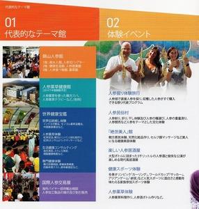 2014 第34回錦山人参祭り002