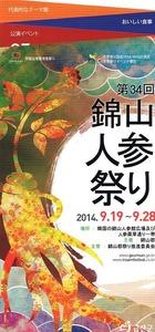 2014 第34回錦山人参祭り001