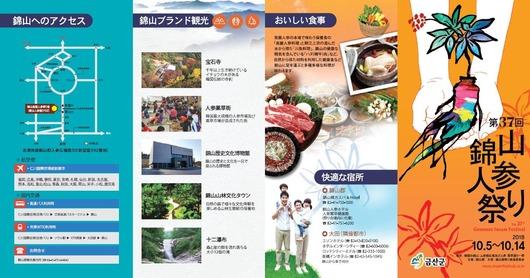 第37回錦山 高麗人参祭り