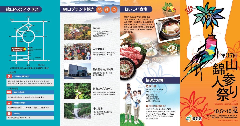 2018 錦山 高麗人参祭り