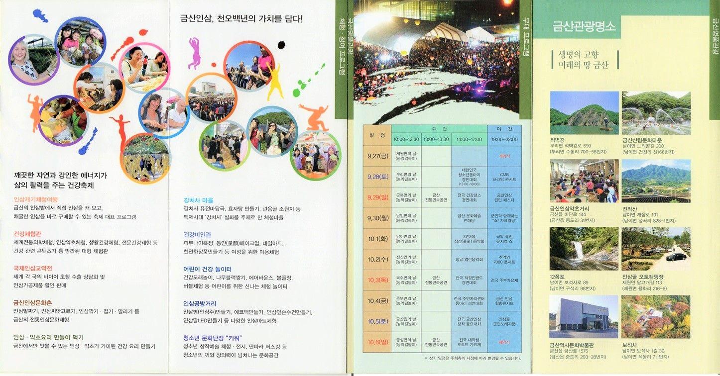 2019年 第38回錦山高麗人参祭り パンフレット 2