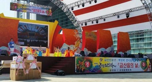 錦山高麗人参祭り コンサート
