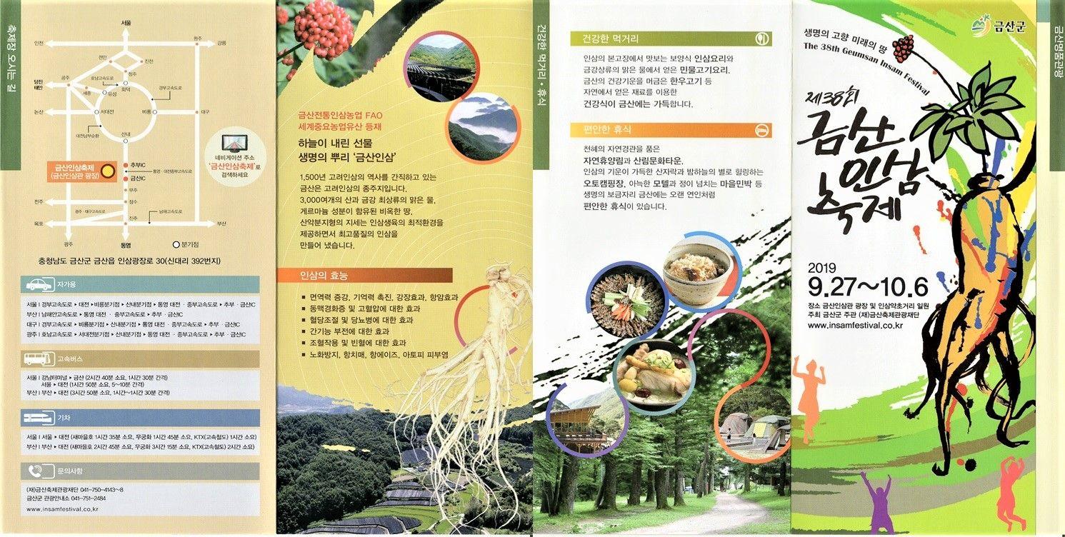 2019年 第38回錦山 高麗人参祭り パンフレット 1