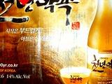 メシマコブ(桑黄茸)の酒(千年約束)箱表