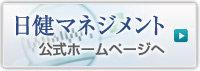大阪・兵庫・奈良の老人ホーム 日健マネジメント