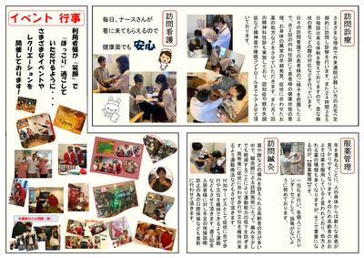 楠根新聞2