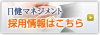 大阪・兵庫・奈良の老人ホーム 日健マネジメントのスタッフ採用情報はこちら