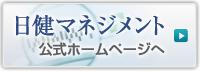 大阪・兵庫・奈良の老人ホーム 日健マネジメントの公式サイト