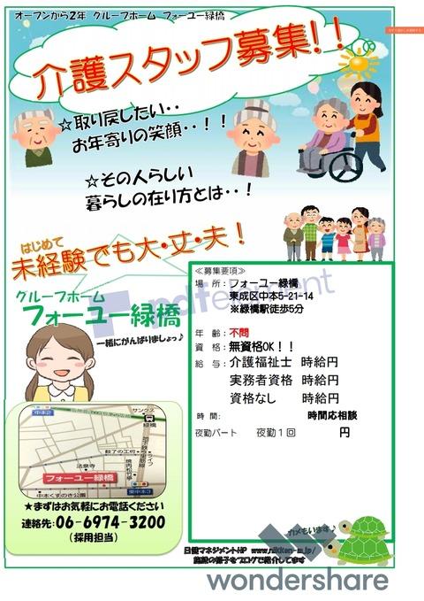 求人チラシレイアウトプロ.pdf_page_1