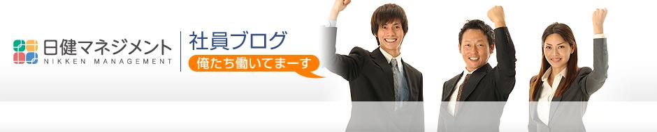 日健社員ブログ