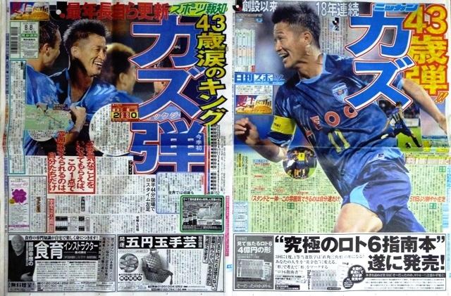 の 新聞 今日 スポーツ