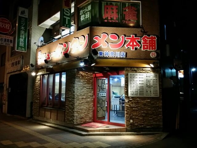壱角家 日吉店>