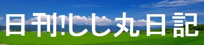 日刊!しし丸日記