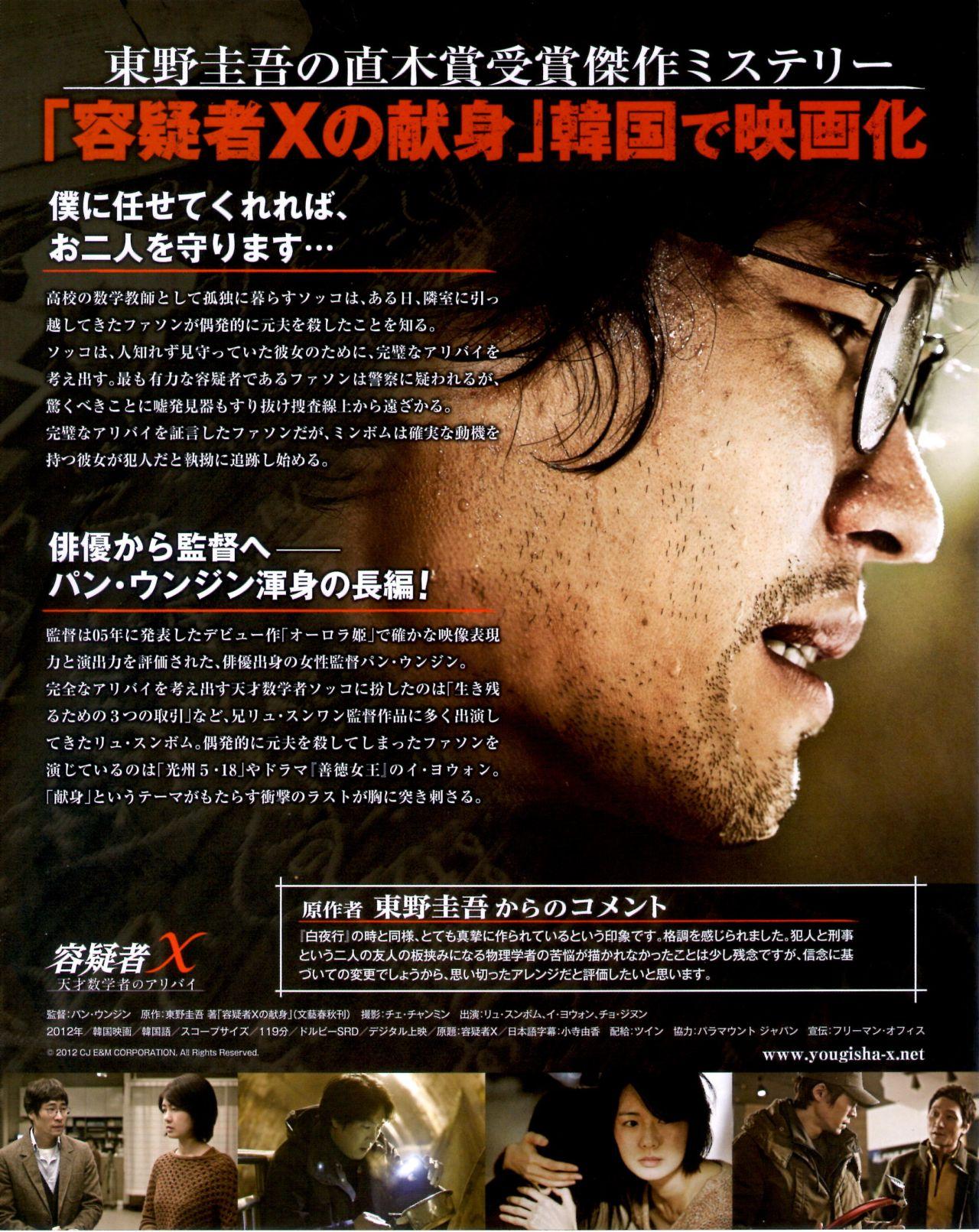 映画感想:『容疑者X 天才数学者のアリバイ』 : Nikko's Blog