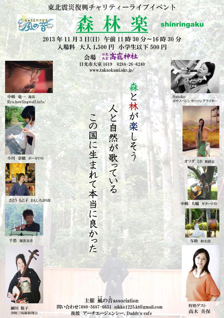 東北震災復興チャリティーライブイベント