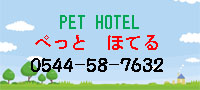 ペットホテル