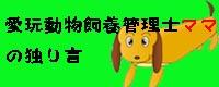 愛玩動物飼養管理士の独り言