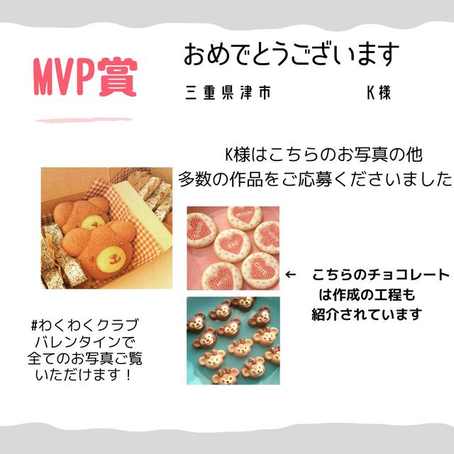 MVP 三重県津市 K様