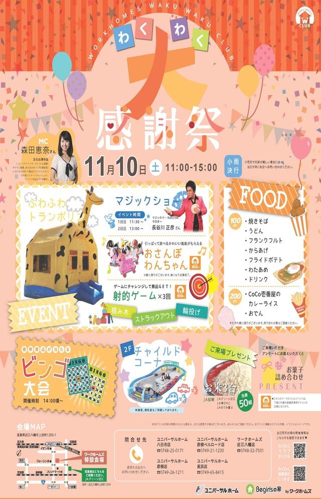 1110_wakuwakuA32-crop