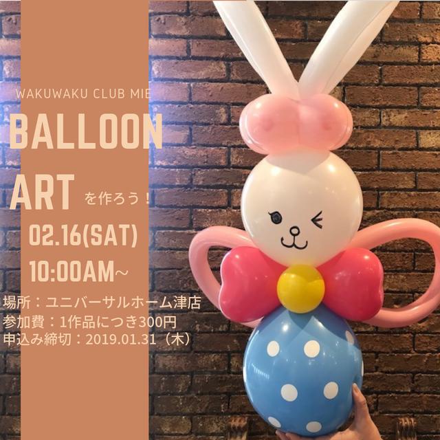 20190216_バルーンアートを作ろう!