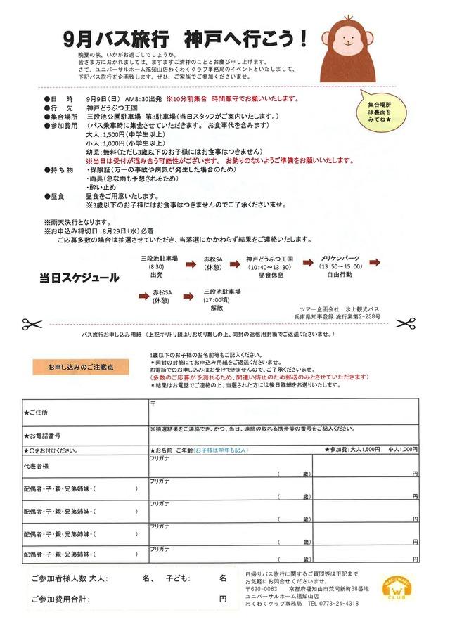 9月旅行神戸DM表