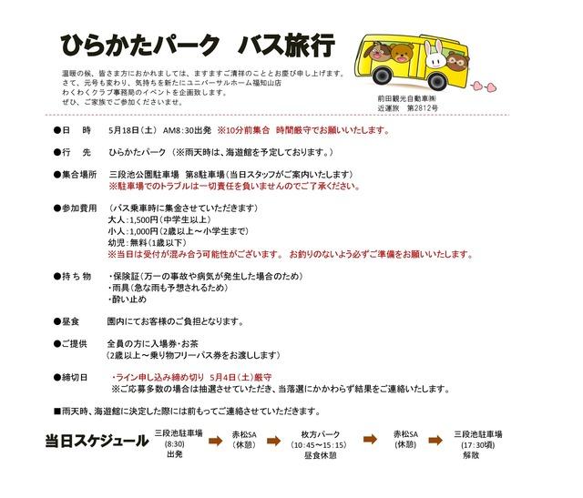 バス旅行チラシ1