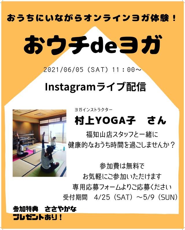 オンラインヨガ 案内画像_page-0001