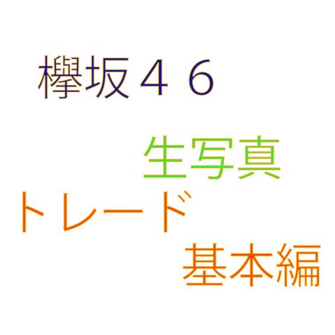 トレード基本編