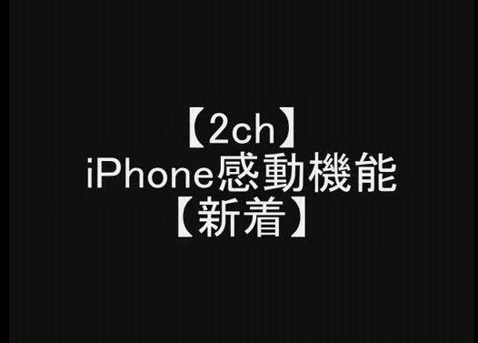 iPhone感動便利機能