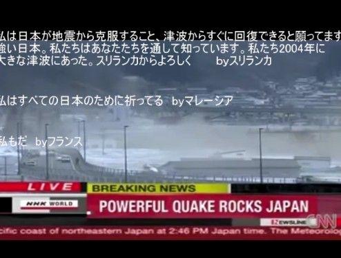 東北地方太平洋沖地震に対する海外の反応