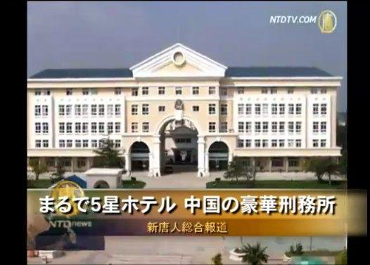 まるで5星ホテル 中国の豪華刑務所