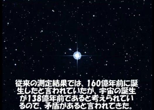 ニコニコ宇宙ニュース第一回『宇宙最古の星の年齢がわかったが』