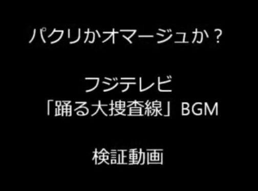 フジテレビ「踊る大捜査線」BGMはパクリ?