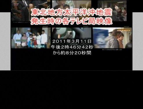 東日本大震災発生時のテレビ局と2ちゃんねるの様子