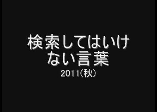 検索してはいけない言葉 2011(秋)