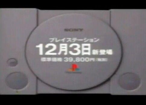 PS1〜PS4の発売CMをサックと振り返る