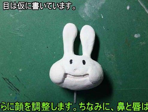 ありがとウサギを立体化してみた