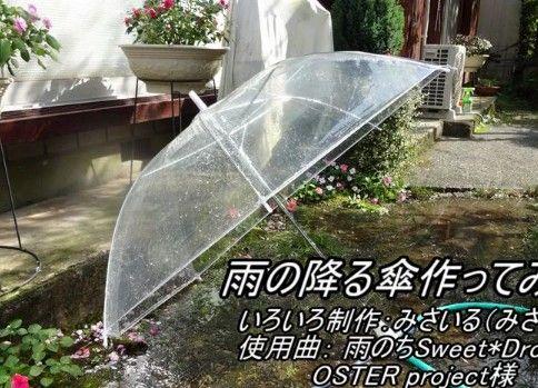 【雨傘】雨の降る傘作ってみた【アメガサ】