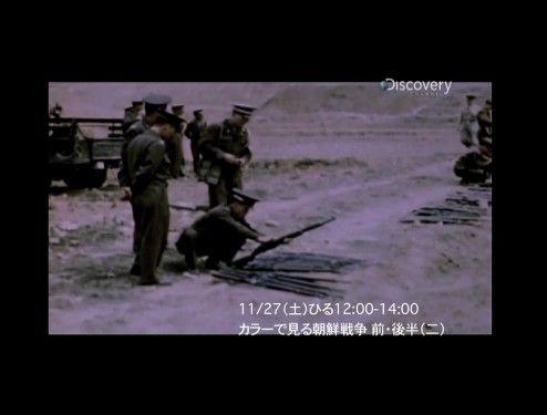 カラー映像で見る朝鮮戦争