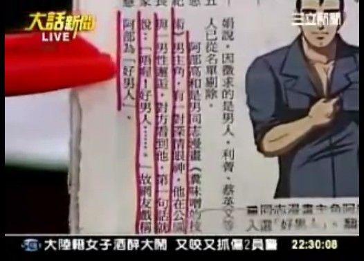 台湾政論番組