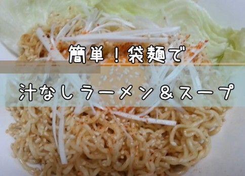 インスタント麺で汁なしラーメンとスープ!