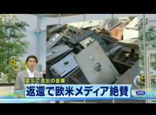 津波で流れた金庫の23億円返還に欧米驚き
